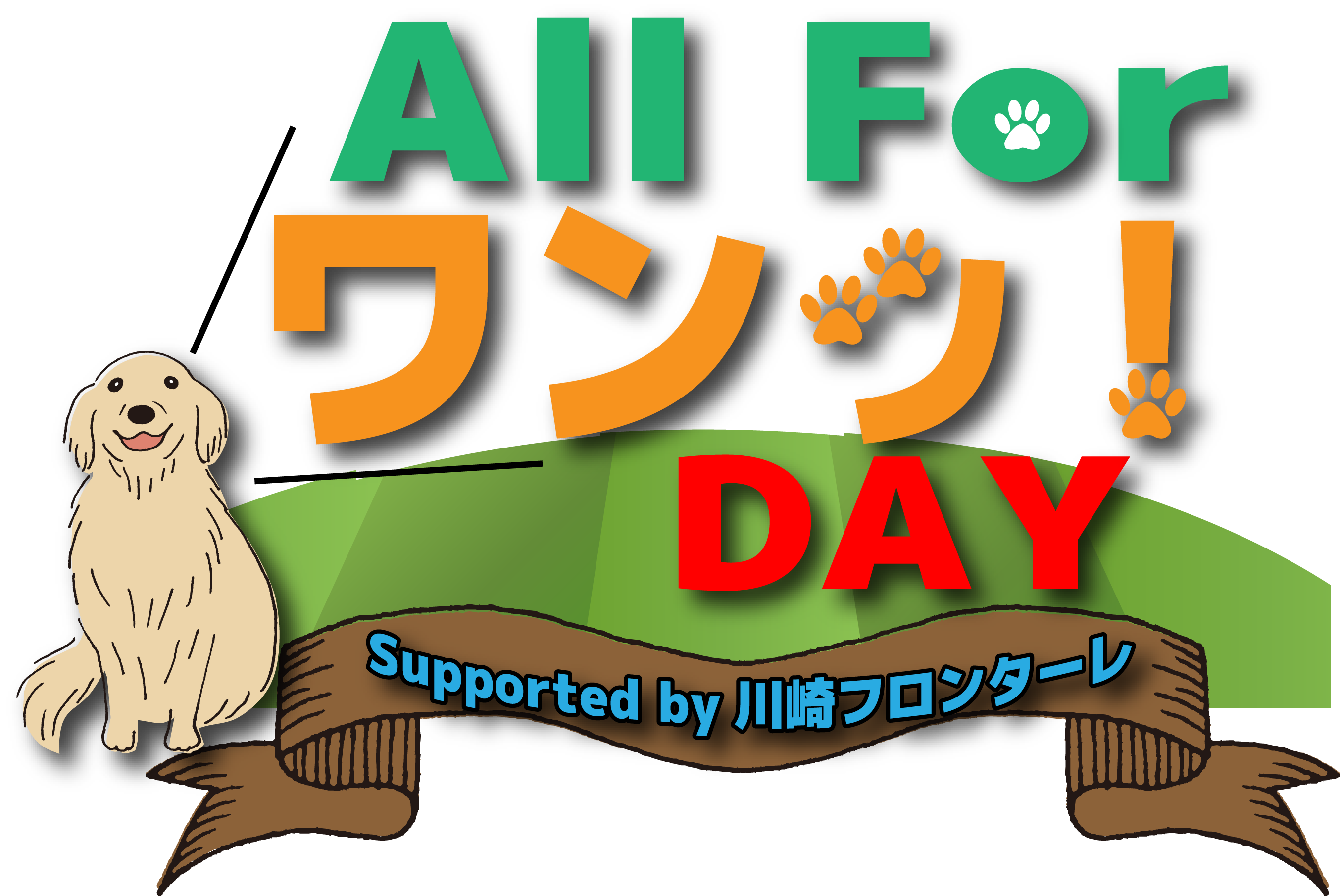 ALL FOR ワンッ!! DAY 2019 SUPPORTED BY 川崎フロンターレ